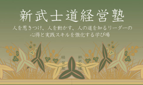 header213 486x290 - 武士道経営塾12期