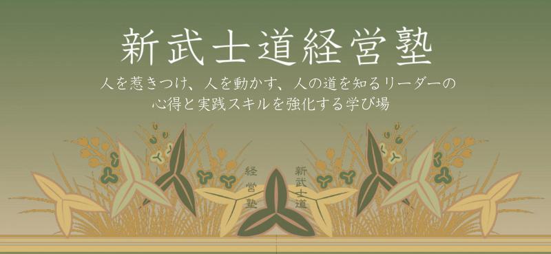 header213 - 武士道経営塾12期