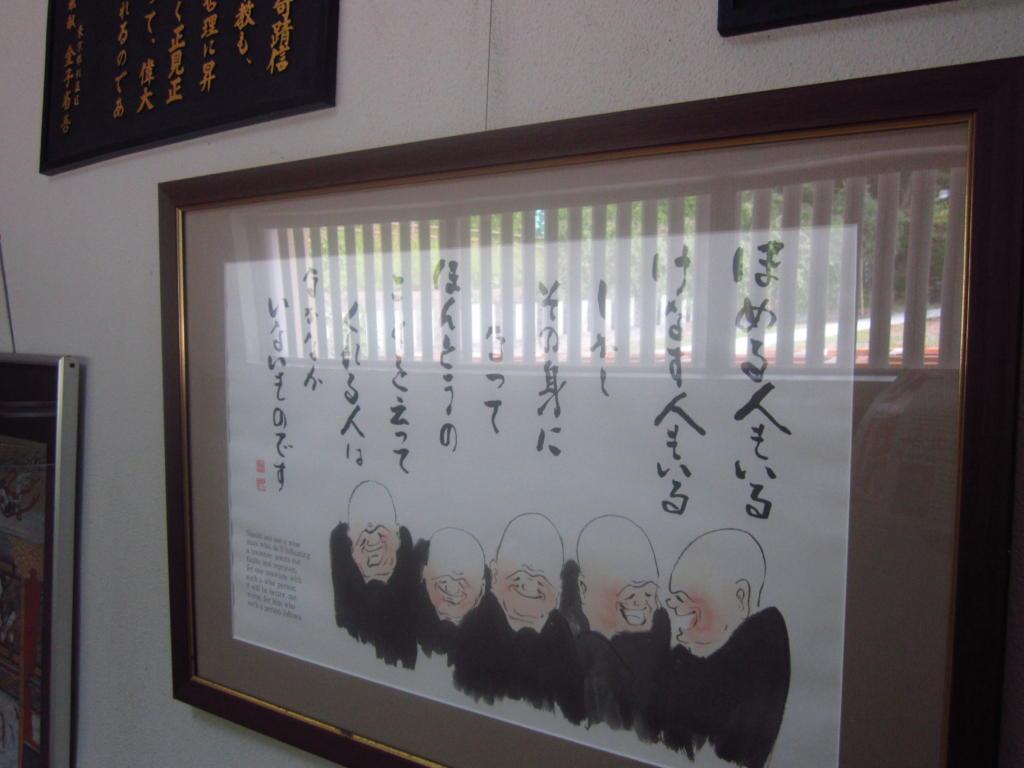 IMG 1066oiu56 1024x768 - 昭和大仏にて大護摩祈祷会