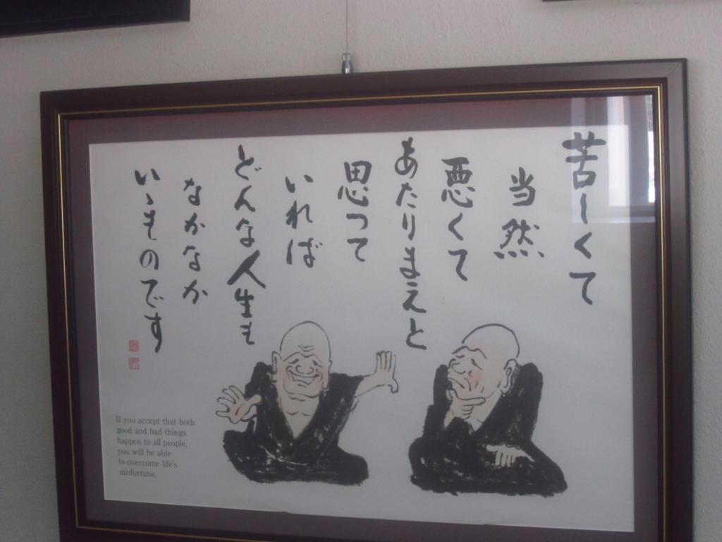 IMG 106914958 1024x768 - 昭和大仏にて大護摩祈祷会