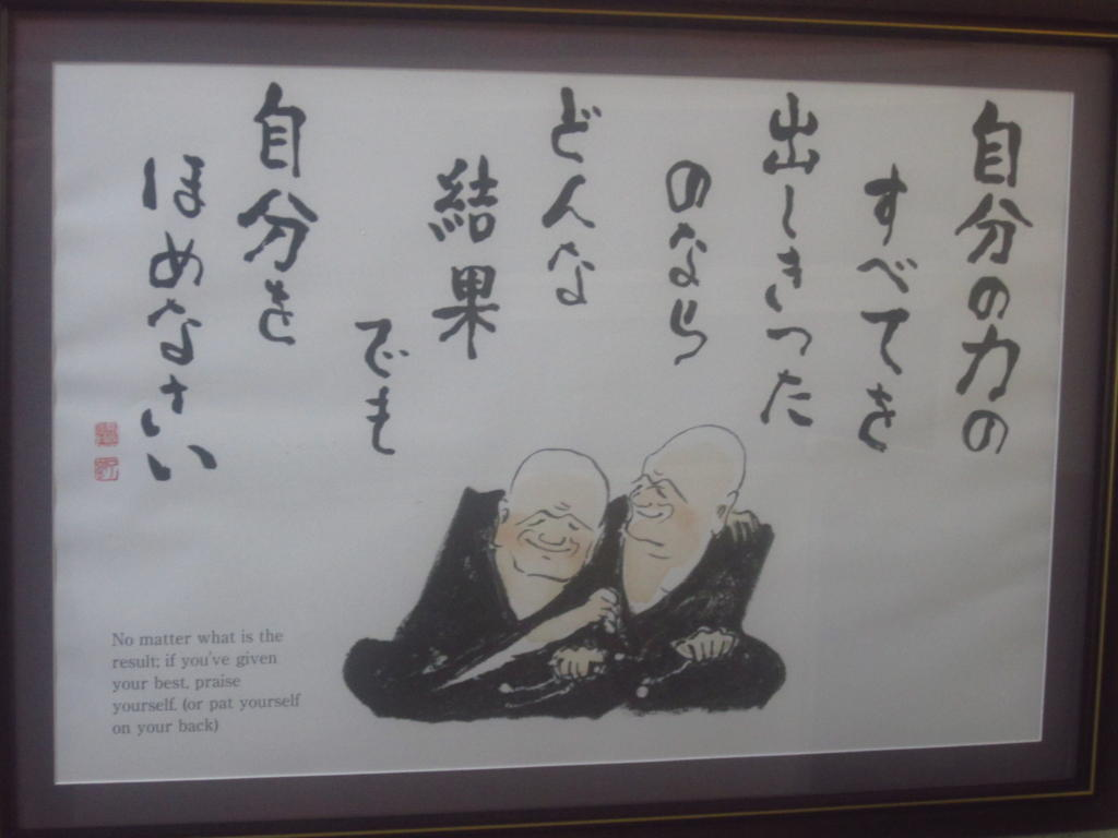 IMG 1070417884 1024x768 - 昭和大仏にて大護摩祈祷会