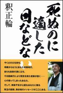 615GfdWmb0L 203x300 - 1月23日釈正輪老師講和会開催します。