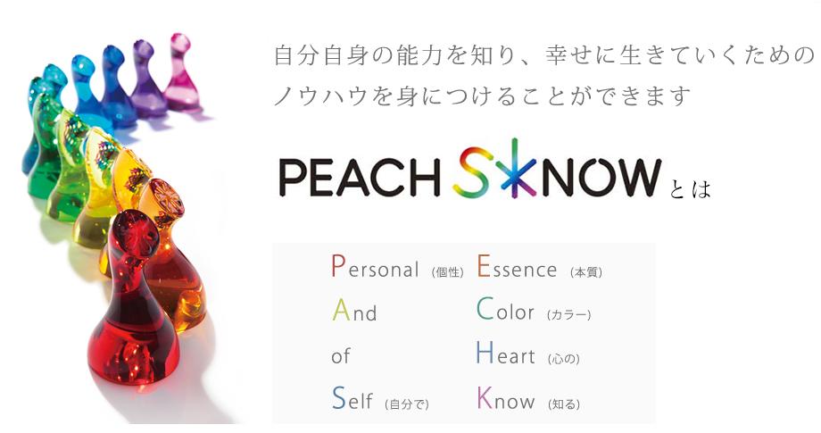 capt origin main - ピーチスノウで学ぶ色彩人間学