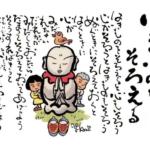 kyakaka 150x150 - 目に見えない世界の学び