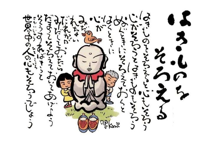 kyakaka - 年の初めは脚下照顧から