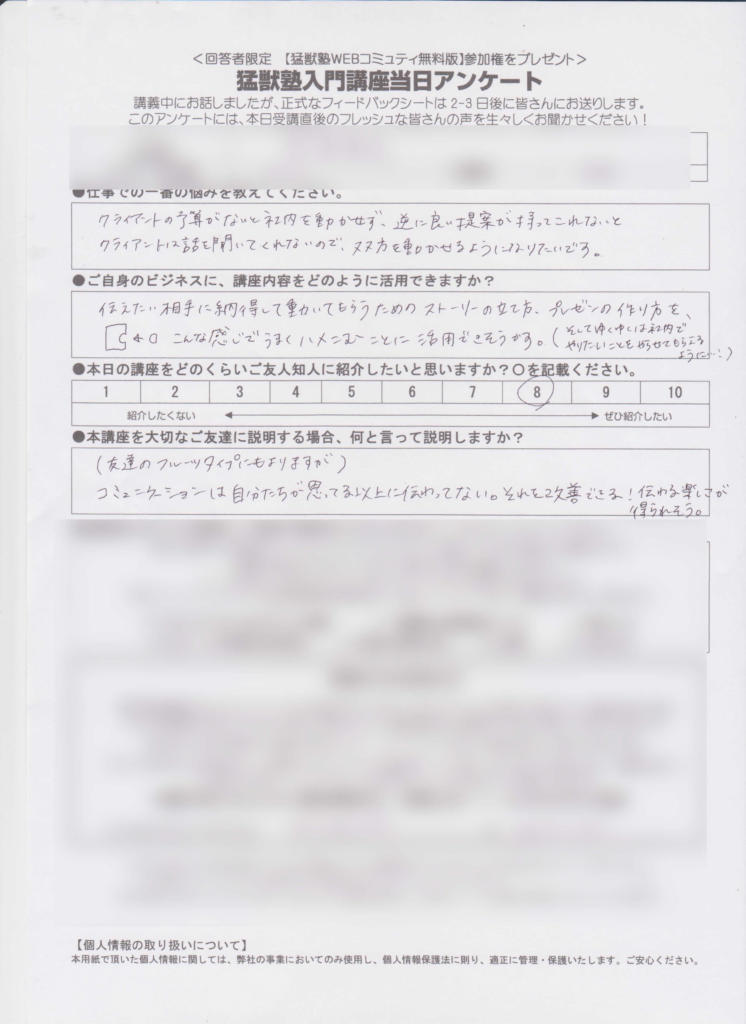 manket1 746x1024 - 猛獣塾入門講座開催