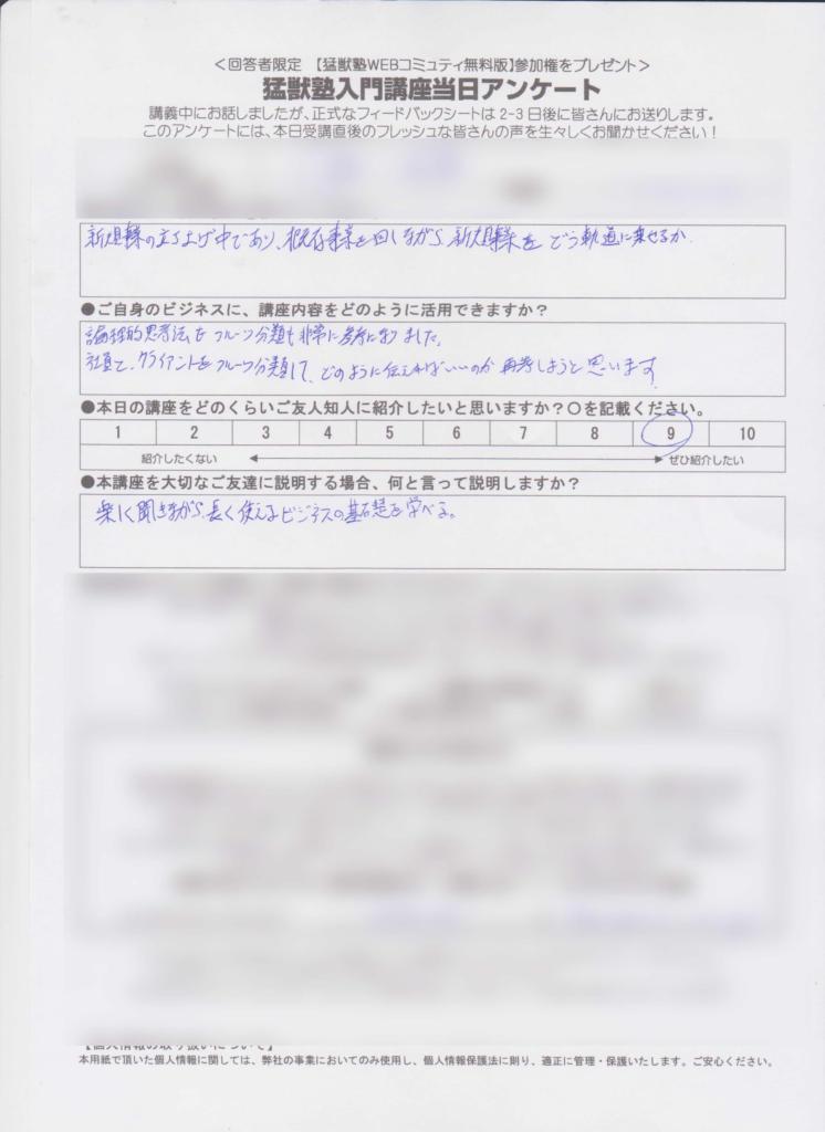 manket12 746x1024 - 猛獣塾入門講座開催