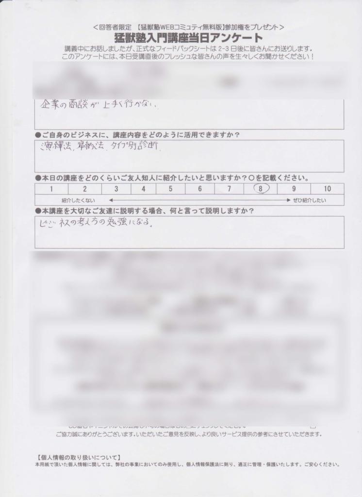 manket123 746x1024 - 猛獣塾入門講座開催