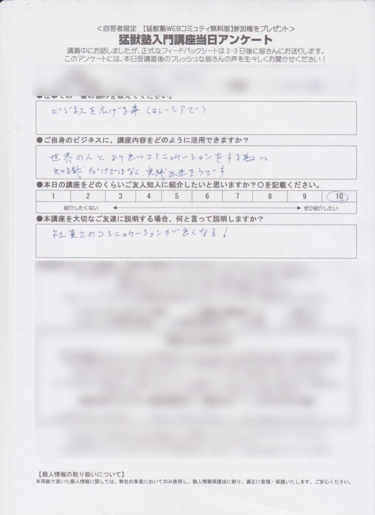 manket1234 746x1024 - 猛獣塾入門講座開催
