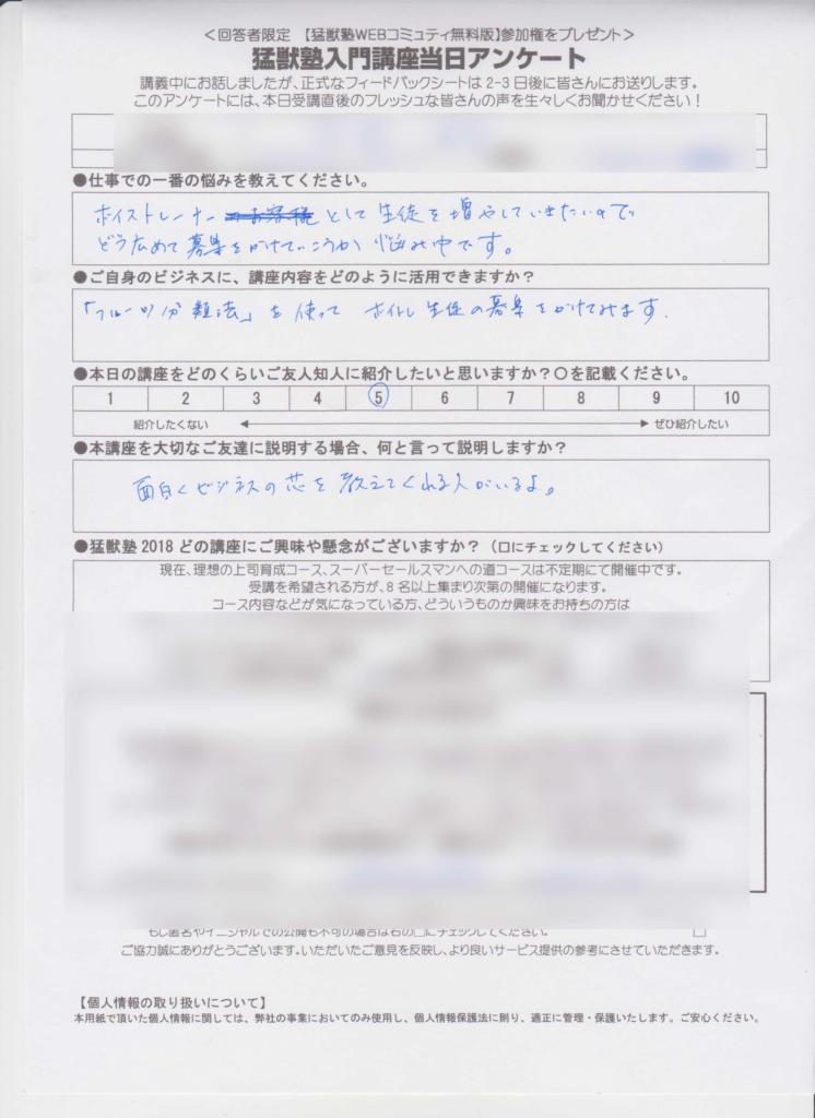 manket12345 746x1024 - 猛獣塾入門講座開催