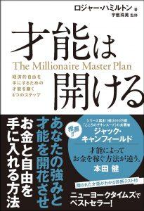mmp book 205x300 - ウェルスダイナミクスの学び