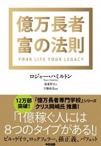 okutomi cover small - ウェルスダイナミクスの学び