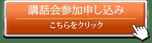kouwakai 1 - 釈正輪老師講話会、3月12日開催