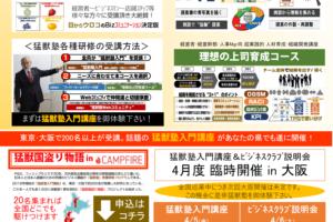 猛獣塾in大阪臨時開催決定