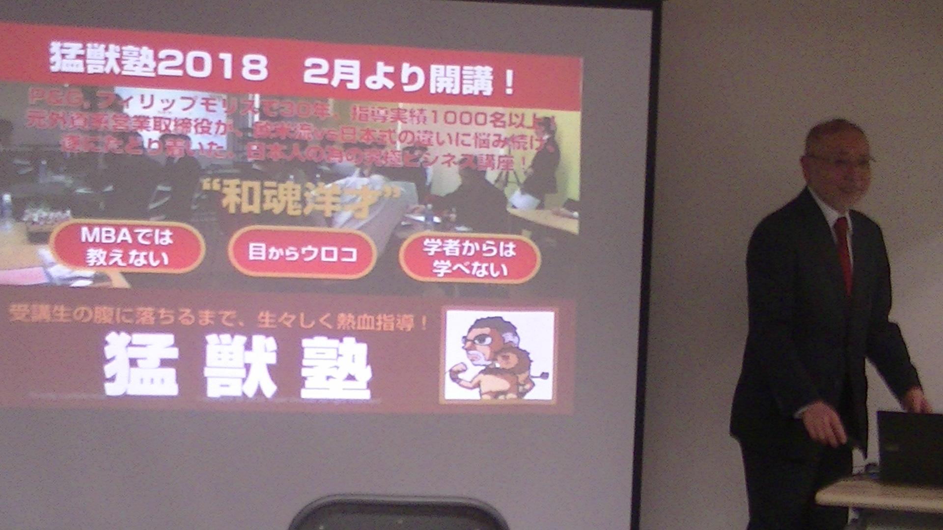 PIC 0102 - 猛獣塾全国活動中