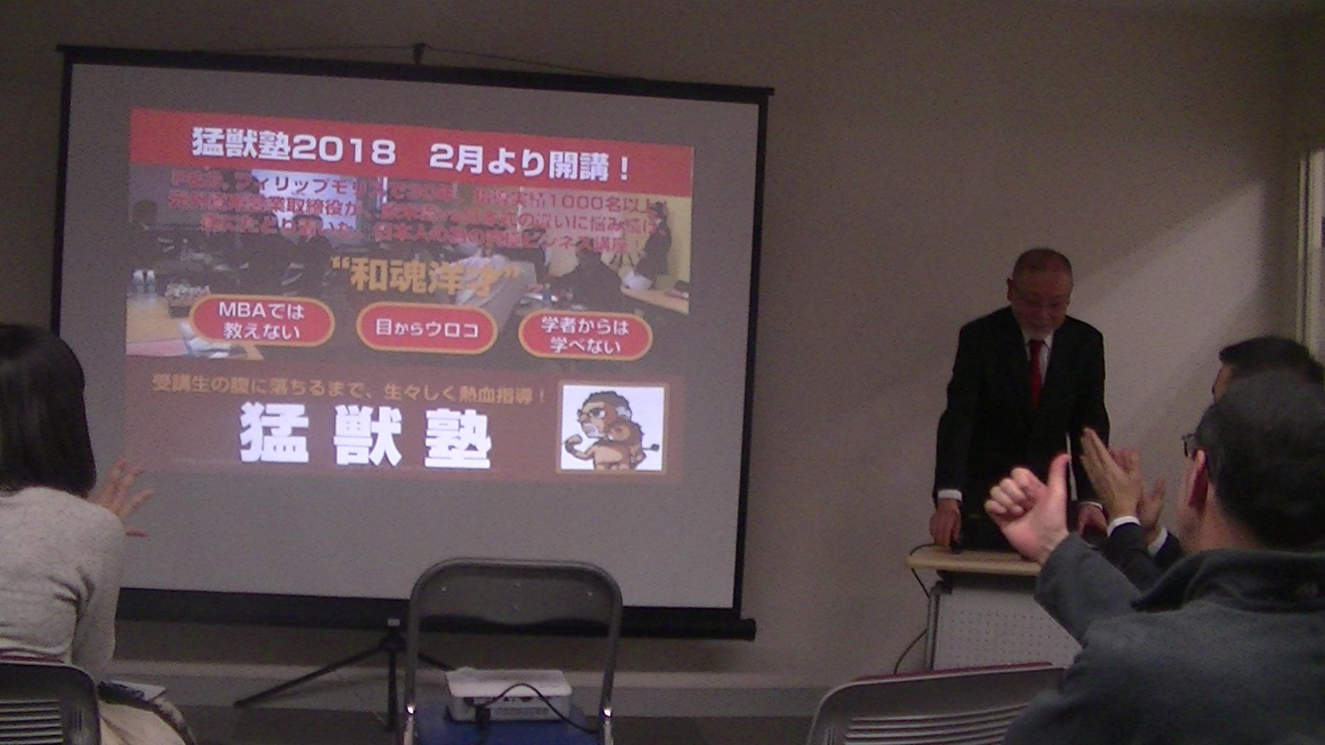 PIC 0103 - 猛獣塾全国活動中