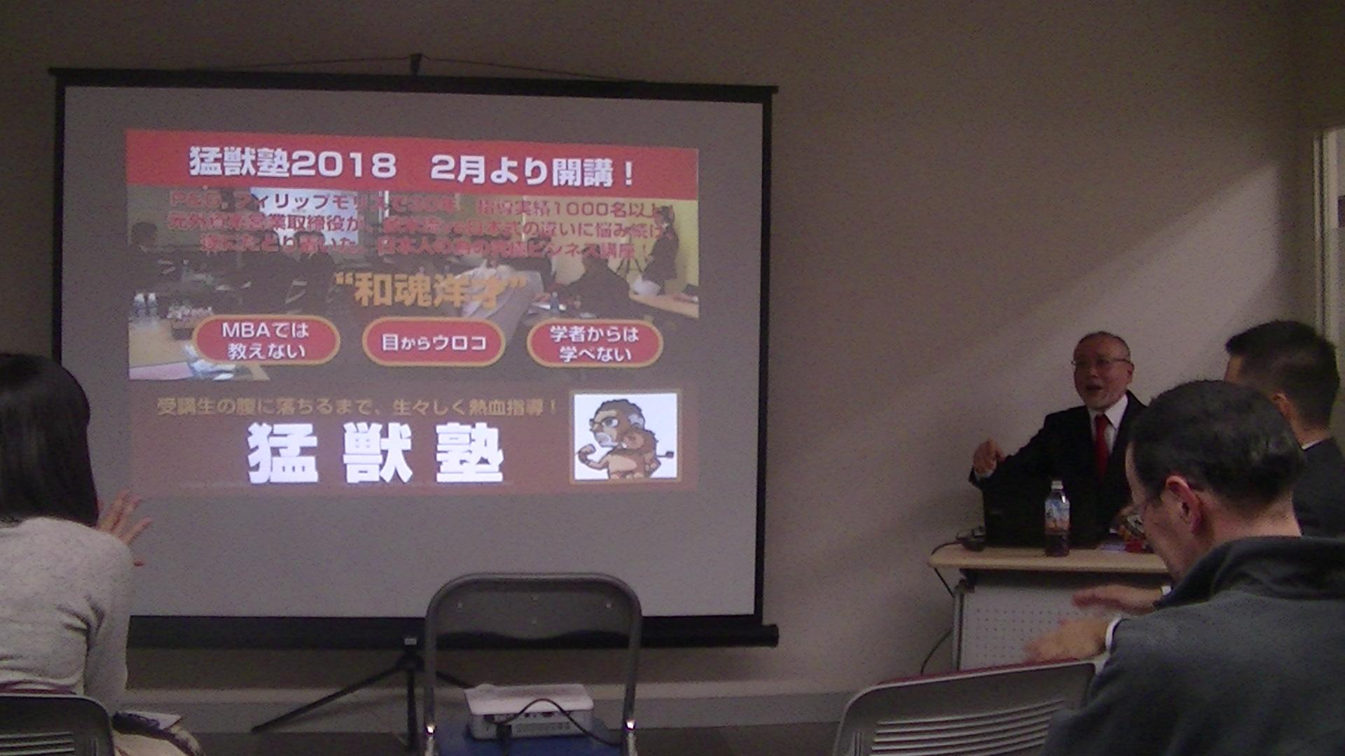 PIC 0105 - 猛獣塾全国活動中