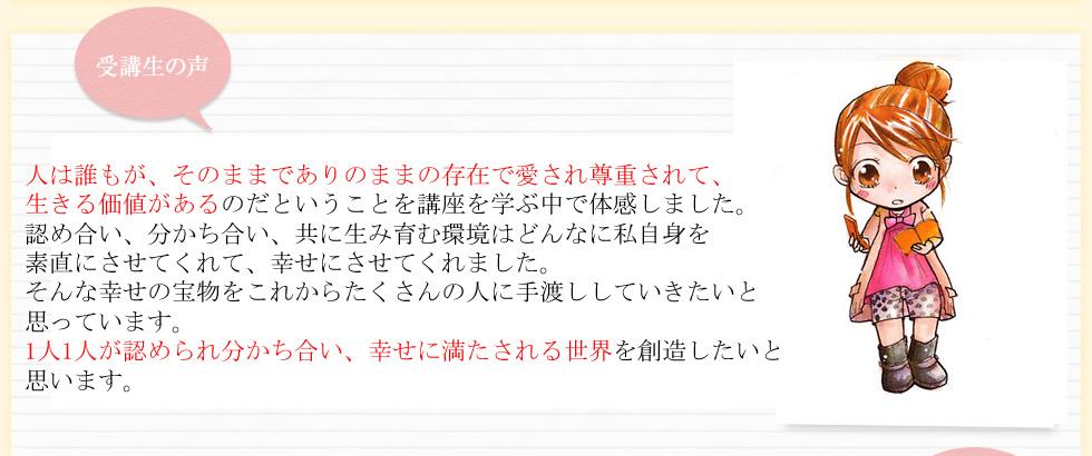11 1 - 池川先生から教えて頂いた令和の時代の生き方