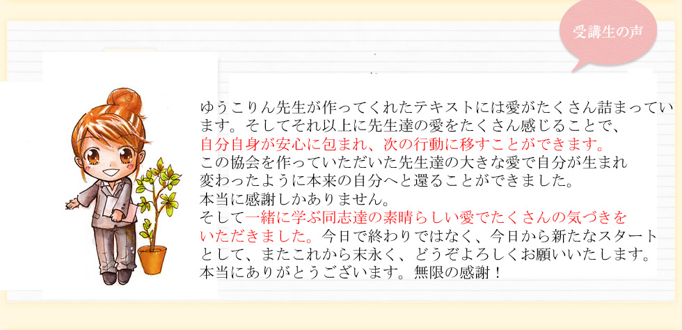 12 - 池川先生から教えて頂いた令和の時代の生き方