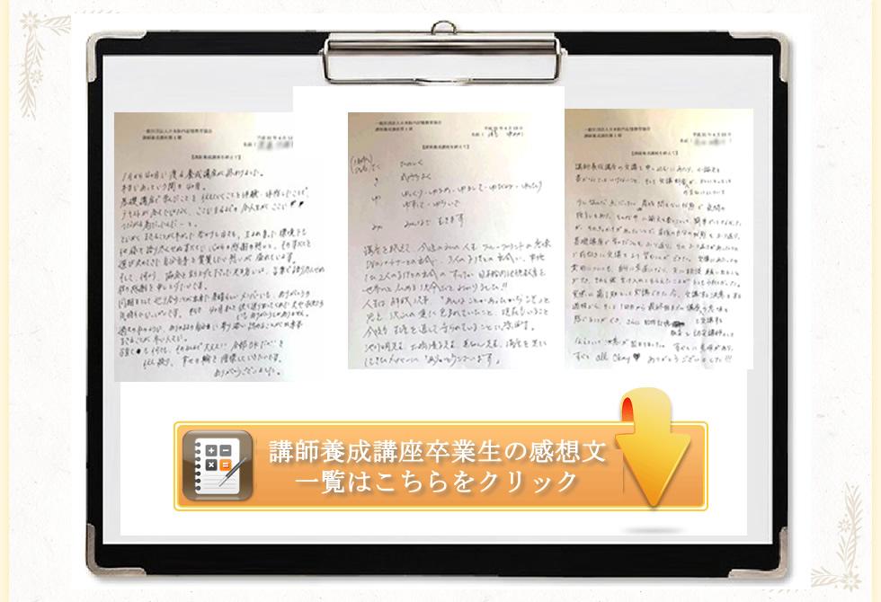 13 - 池川先生から教えて頂いた令和の時代の生き方