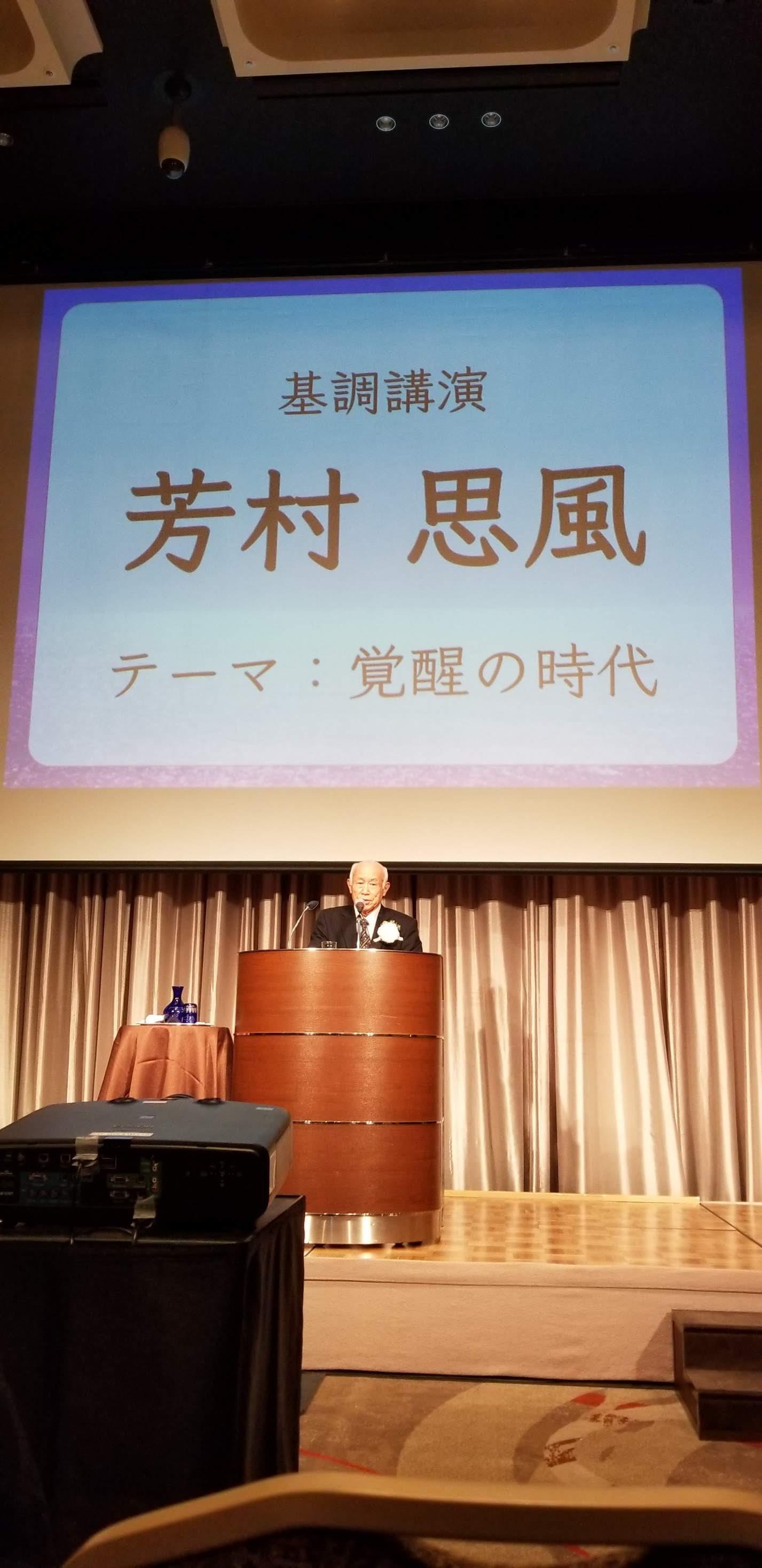3c2be024f2d75b187a9c7162d65a7c7c 1 - 思風会全国大会in広島