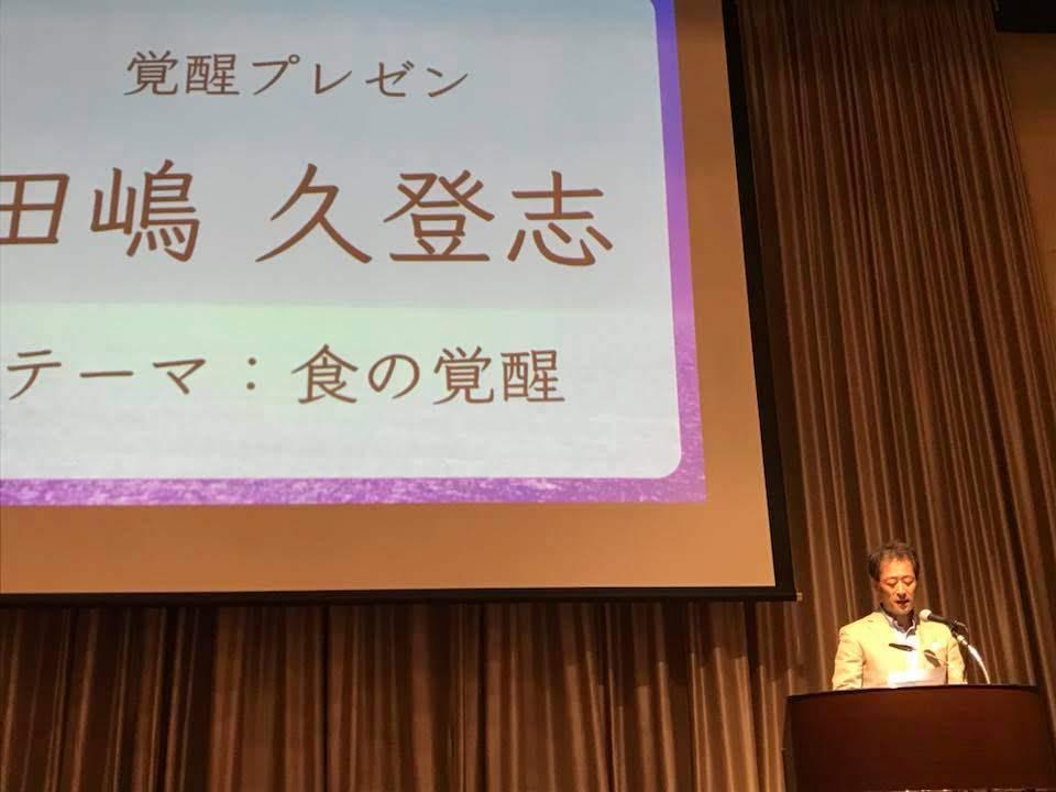 44837890 1991680580912680 5034853894673399808 n 1 - 思風会全国大会in広島