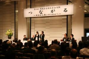 IMG 9064 1 300x200 - 思風会全国大会in広島