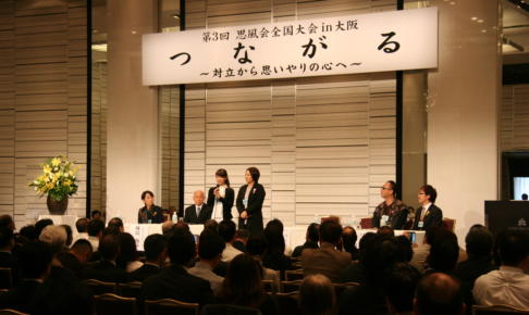 IMG 9064 1 486x290 - 思風会全国大会in広島