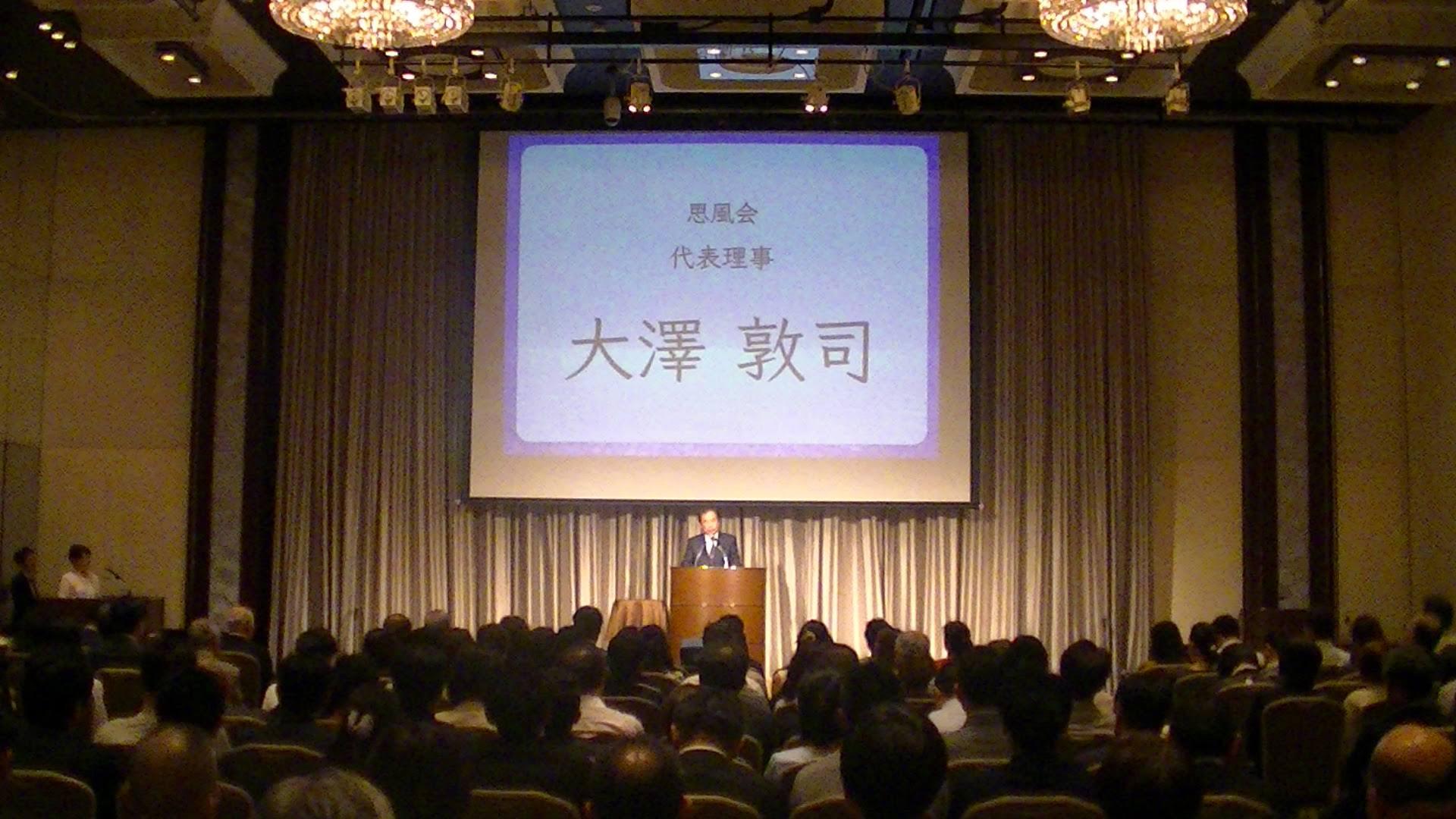 PIC 1617 1 - 思風会全国大会in広島