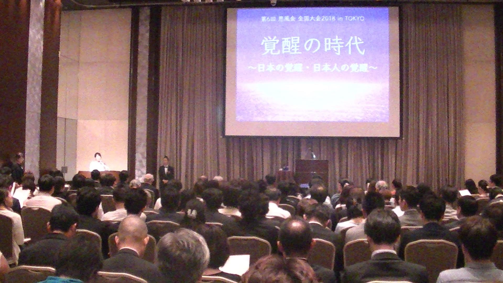 PIC 1618 1 - 思風会全国大会in広島