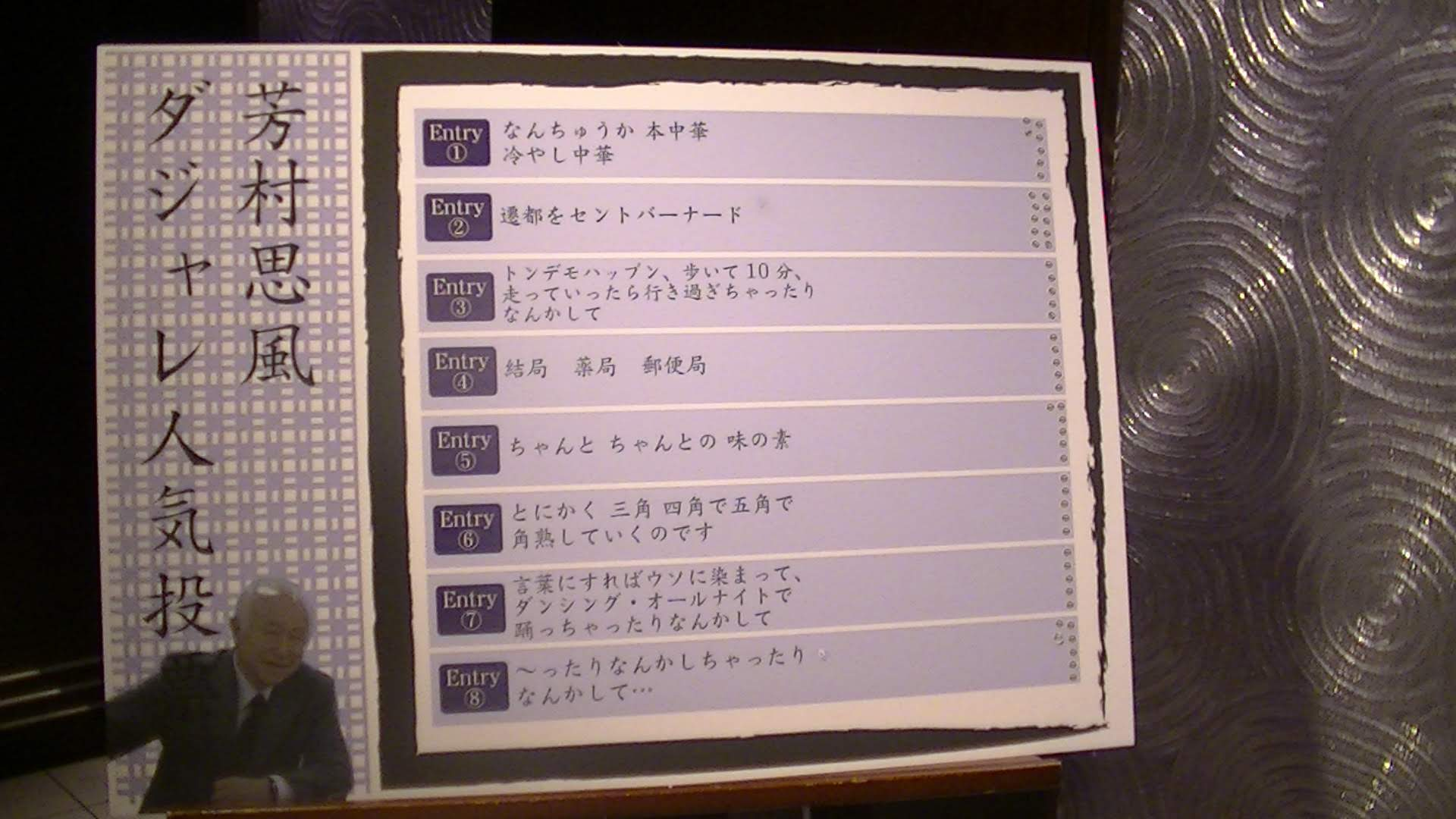 PIC 1620 1 - 思風会全国大会in広島