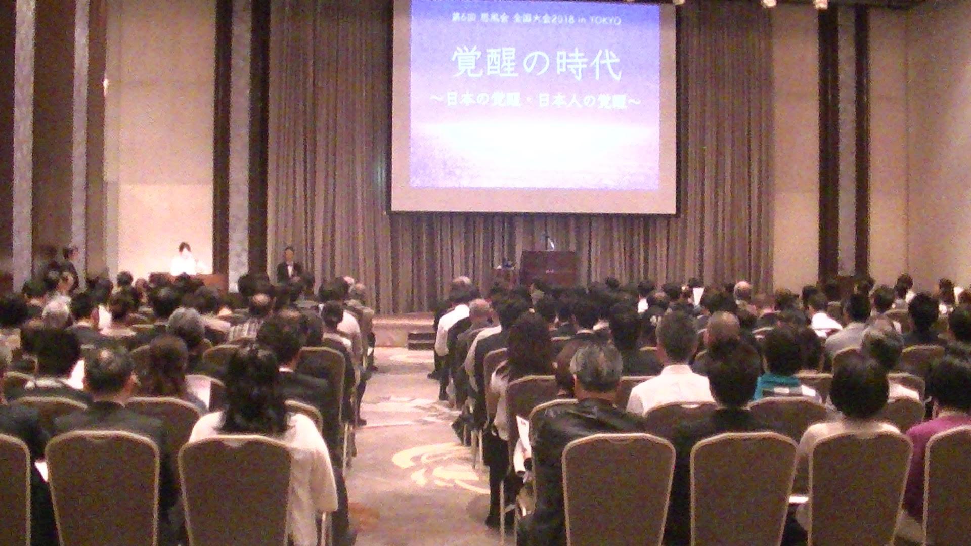 PIC 1622 1 - 思風会全国大会in広島