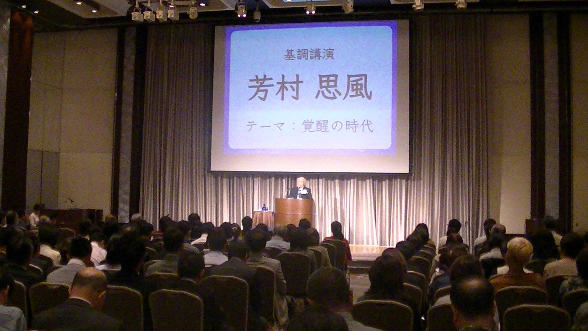 PIC 1641 1 - 思風会全国大会in広島