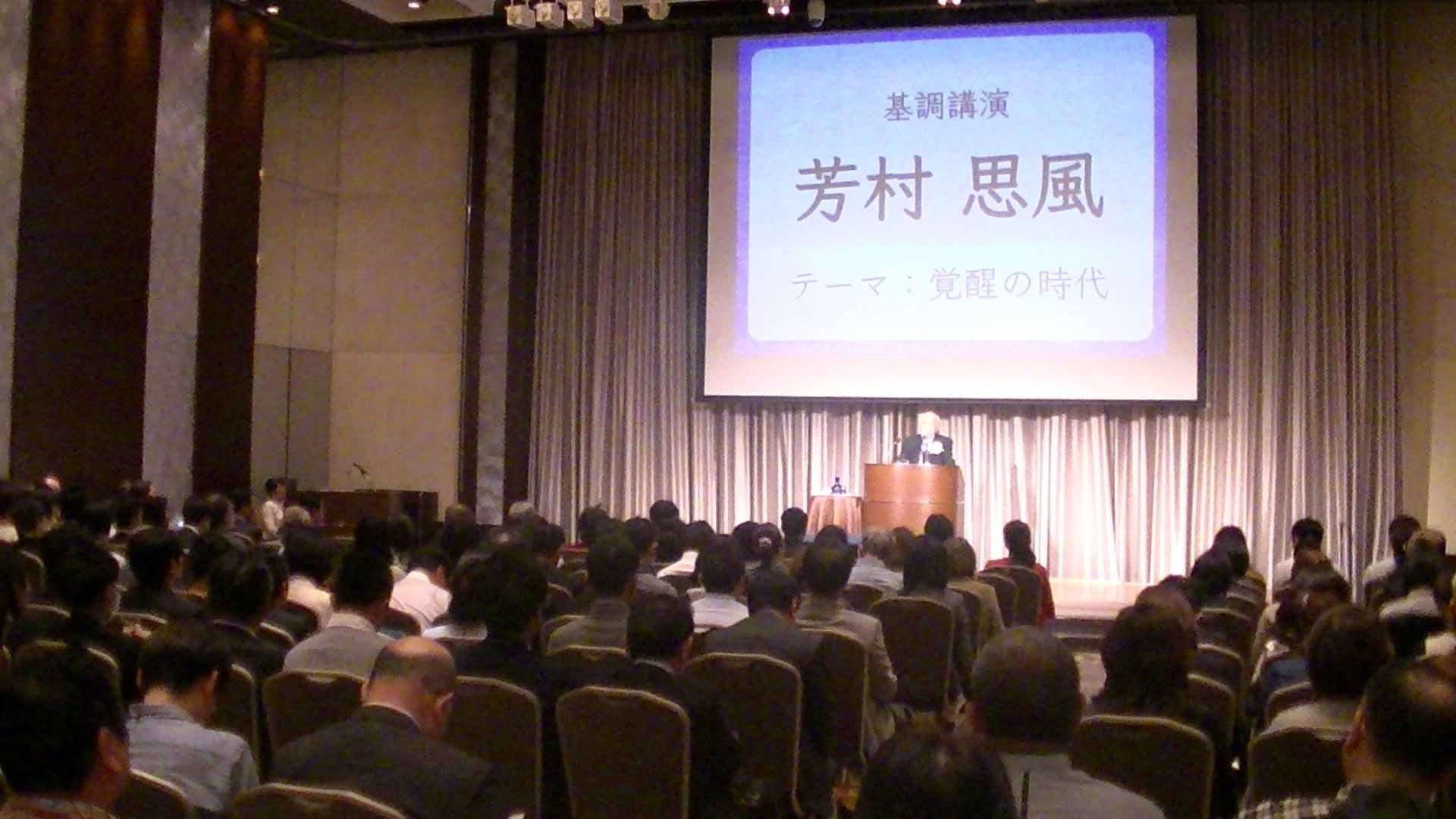 PIC 1642 1 - 思風会全国大会in広島