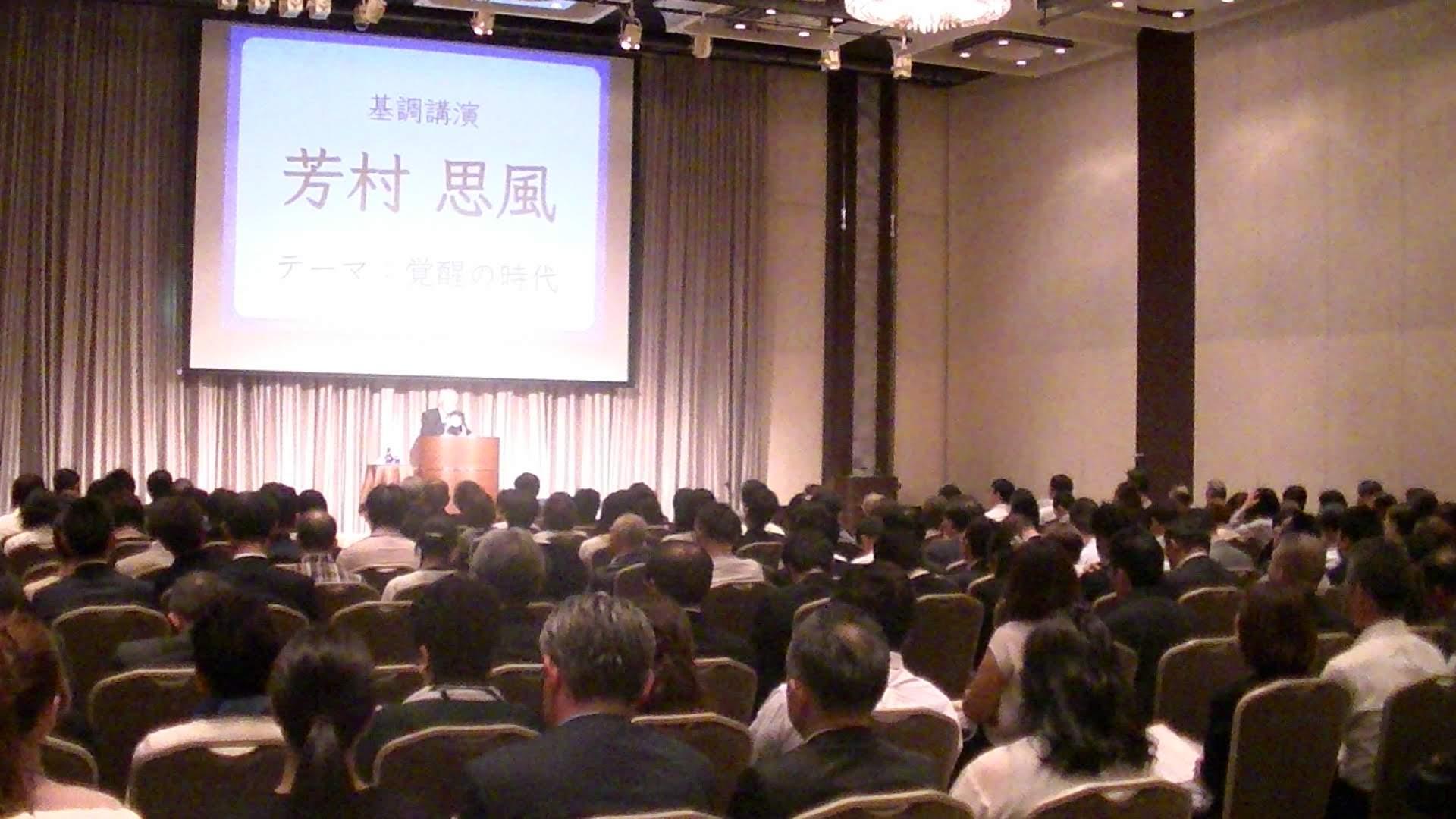 PIC 1646 1 - 思風会全国大会in広島