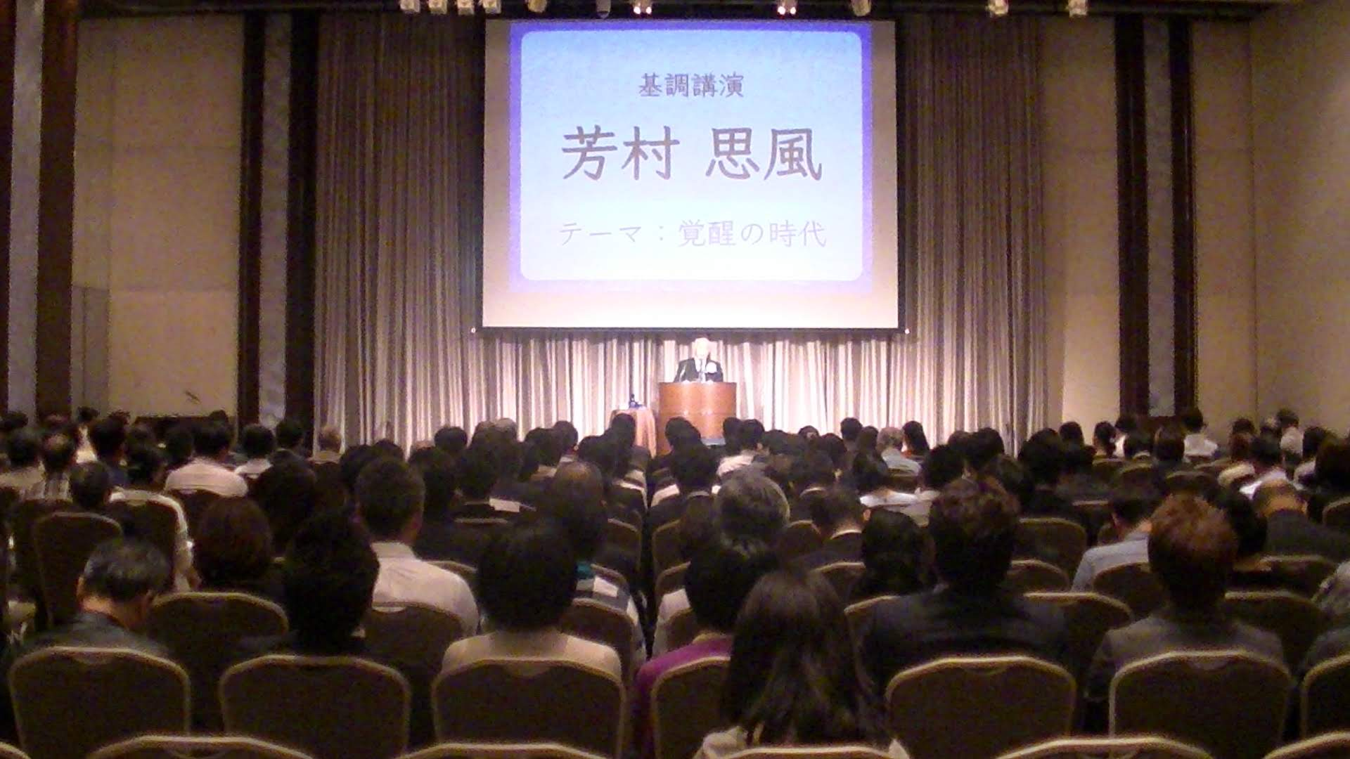 PIC 1656 1 - 思風会全国大会in広島