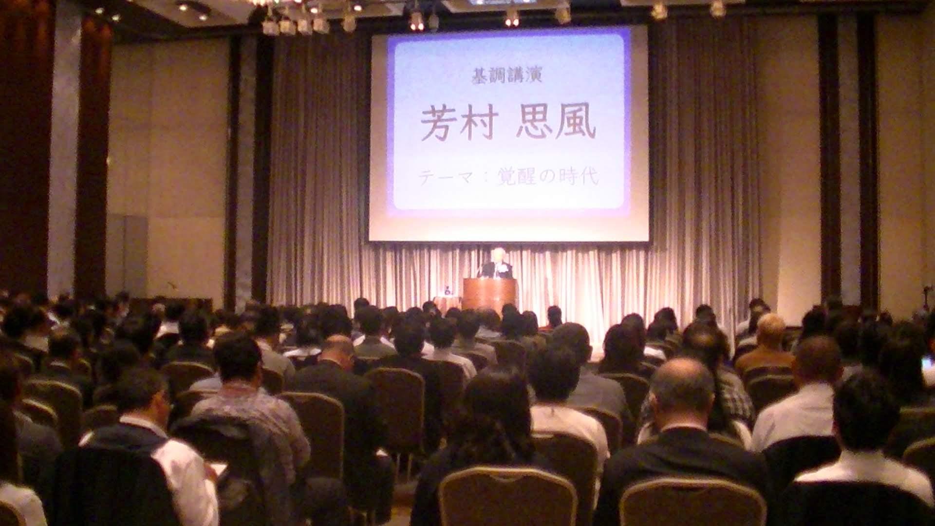 PIC 1708 1 - 思風会全国大会in広島