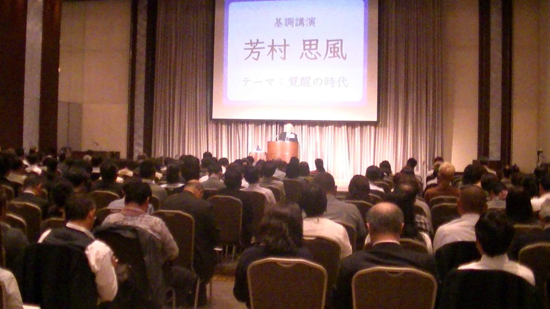 PIC 1718 1 - 思風会全国大会in広島