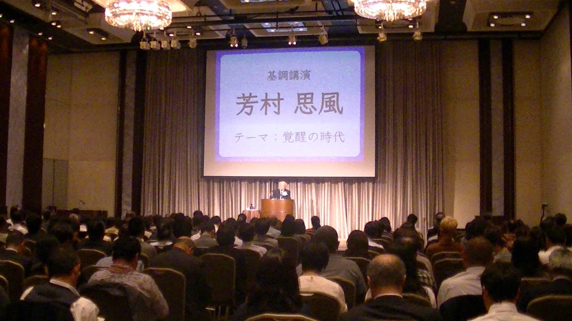 PIC 1719 1 - 思風会全国大会in広島