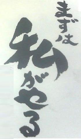 mazuha 1 - 思風会全国大会in広島