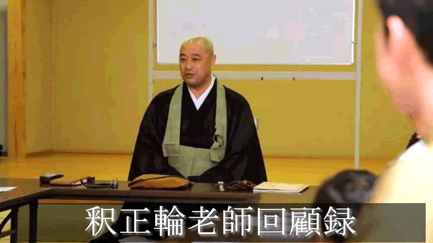 o0890050014365314573 - 釈正輪老師講話会 5月7日(火)東京開催