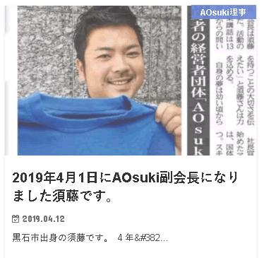 suto - AOsuki新体制発足&blogスタート