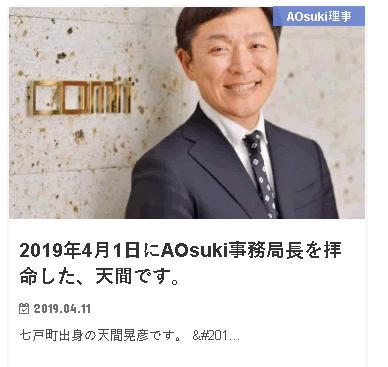 teaba - AOsuki新体制発足&blogスタート