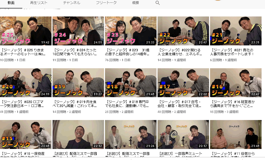 yamaguchgno - 心の扉をノックする【ジーノック】紹介