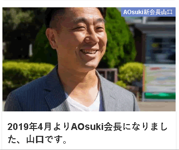 yanaaaa - AOsuki新体制発足&blogスタート