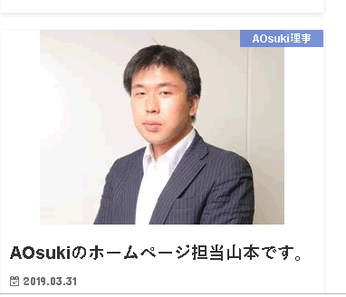 yanaaaatewrtewr - AOsuki新体制発足&blogスタート