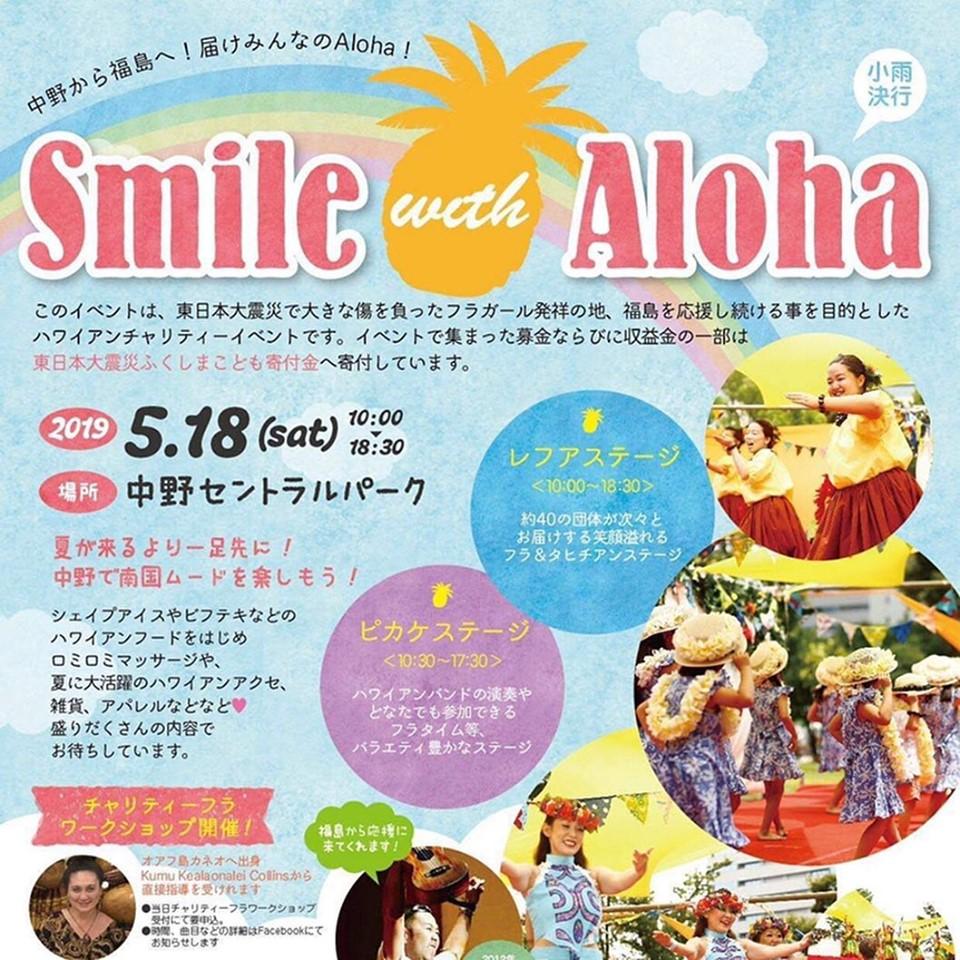 60338935 2159310020813366 3779014103092166656 n - マザーオブアロハ、スマイル with Aloha 6th