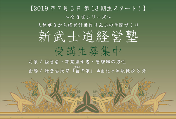 bushi top banner - 武士道経営塾7月から13期スタート