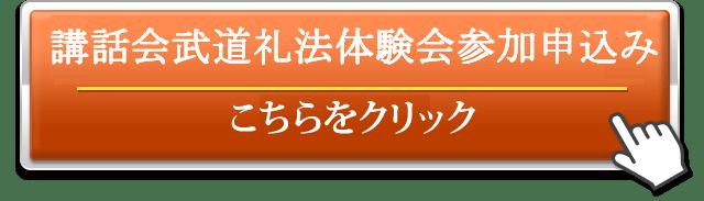 kouwakai123 - 釈正輪老師講話会、7月10日開催