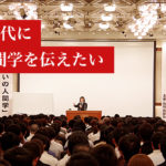 main213321 150x150 - 釈正輪老師講話会、開催しました。
